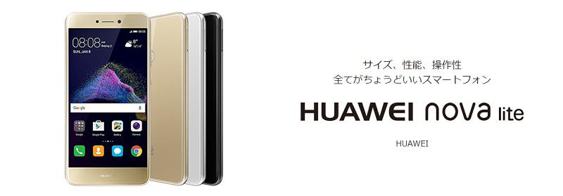 HUAWEI/nova lite