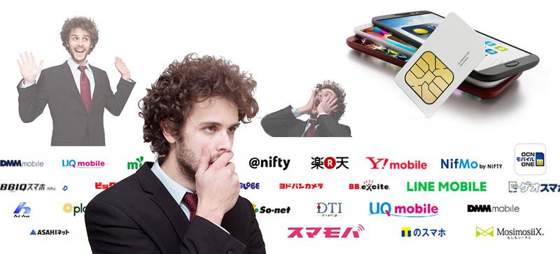 格安SIMカードが多すぎて選べないイメージ