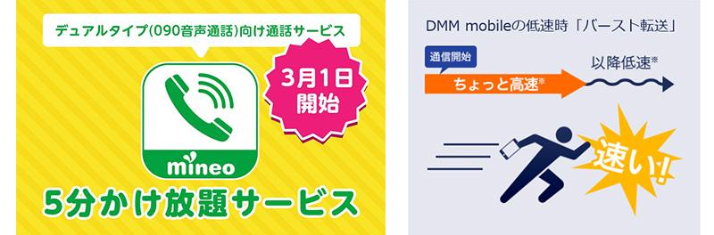 mineoの「5分かけ放題サービス」・DMMモバイルの「バースト機能」